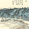 内海元紀「敦賀十勝より 金ケ崎【復刻版】」
