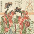 歌麿「青楼尓和嘉鹿嶋踊続【復刻版】」