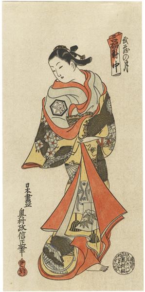 政信「武蔵の月【復刻版】」/
