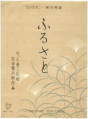 竹久夢二「シンフォニー新作楽譜 ふるさと」/