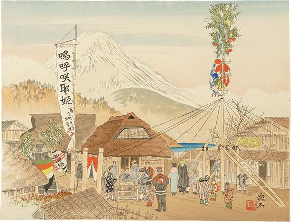 定方塊石「湖畔の正月と富士」/