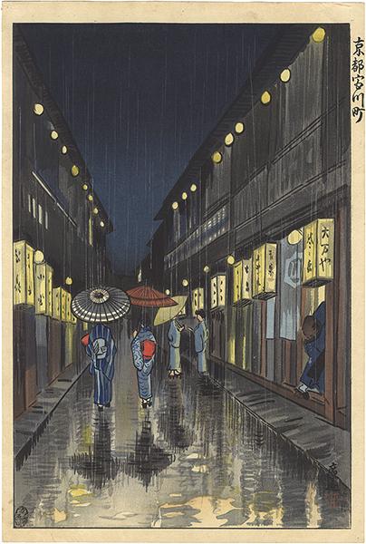 小田廣延「京都宮川町」/