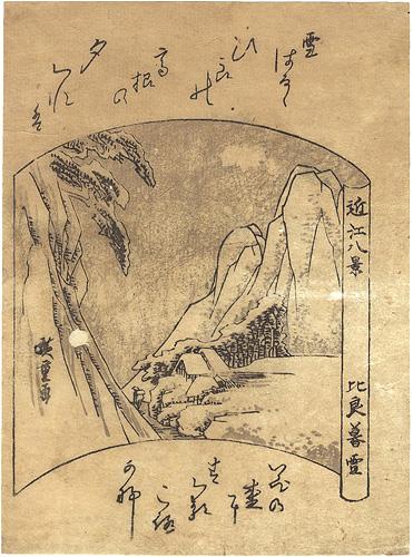 広重初代「近江八景 比良暮雪」/