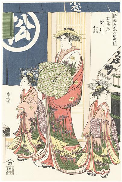 清長「雛形若菜の初模様 松葉屋 瀬川 ささの 竹の【復刻版】」/