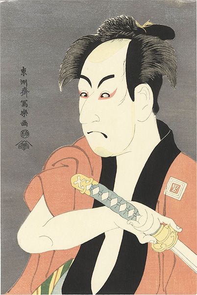 写楽「市川男女蔵の奴一平【復刻版】」/