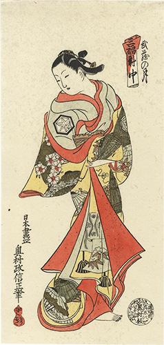 政信「武蔵の月【復刻版】  」/