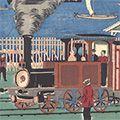 広重三代「東京横浜蒸気車鉄道之図」