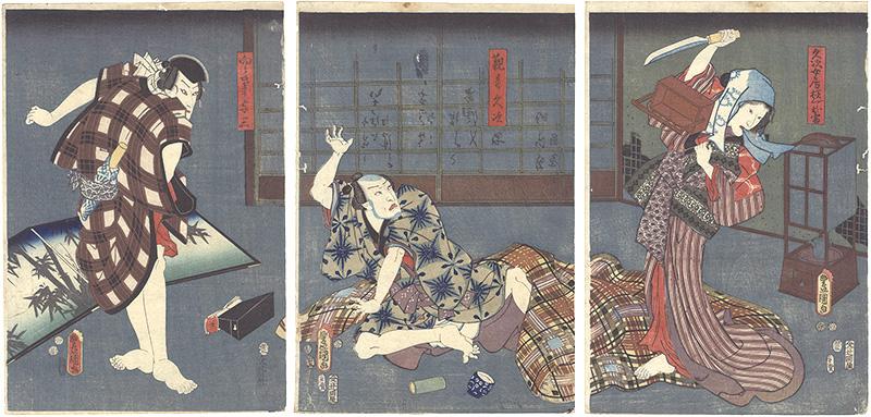 豊国三代「与話情浮名横櫛」/
