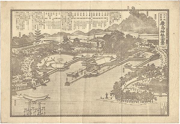中村熊次郎「大日本安芸国 厳島神社之全景」/