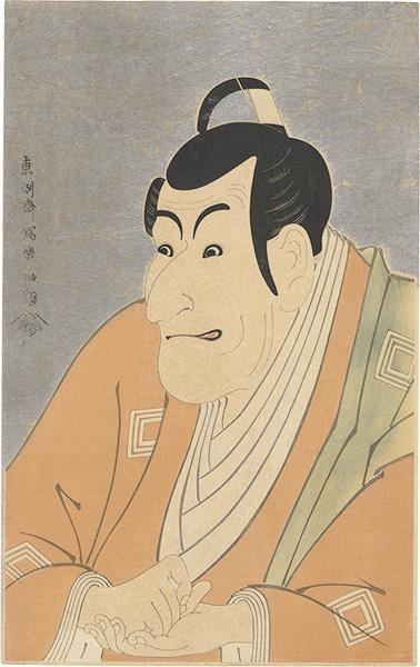 写楽「市川鰕蔵の竹村定之進【復刻版】」/