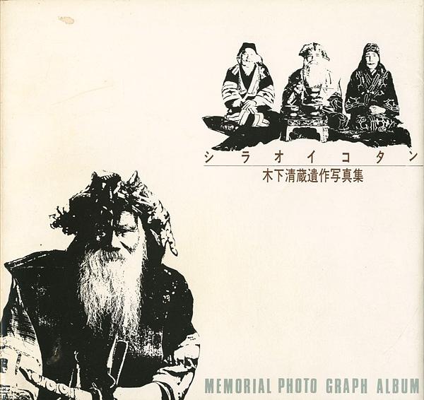 「木村清蔵遺作写真集 シラオイコタン 近代白老アイヌのあゆみ」/