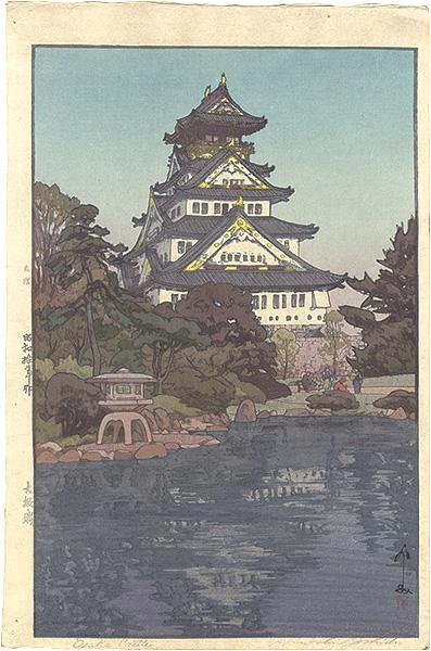 吉田博「大阪城」/