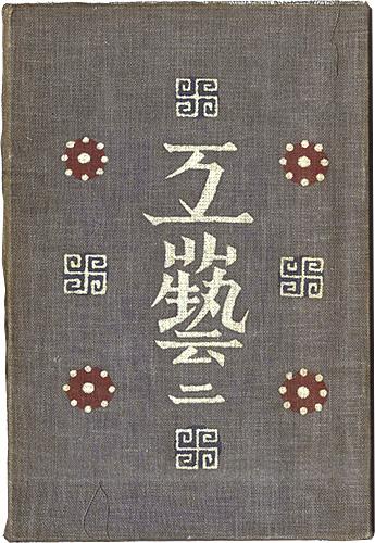 「民藝運動機関誌 工藝 第2号」/