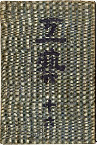 「民藝運動機関誌 工藝 第16号」/