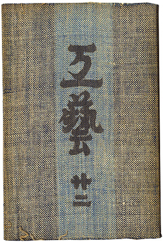 「民藝運動機関誌 工藝 第22号」/