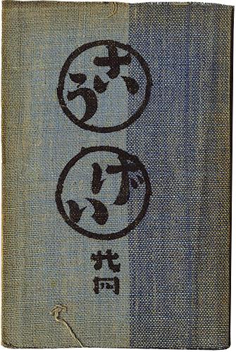 「民藝運動機関誌 工藝 第24号」/