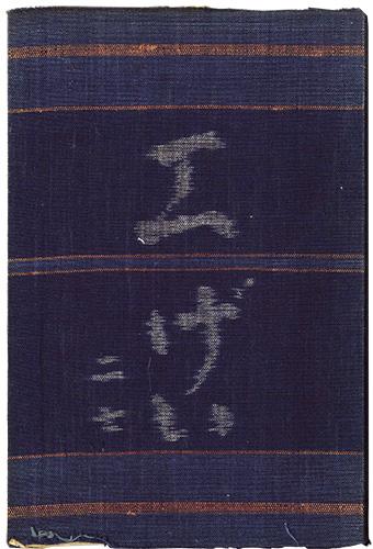「民藝運動機関誌 工藝 第27号」/