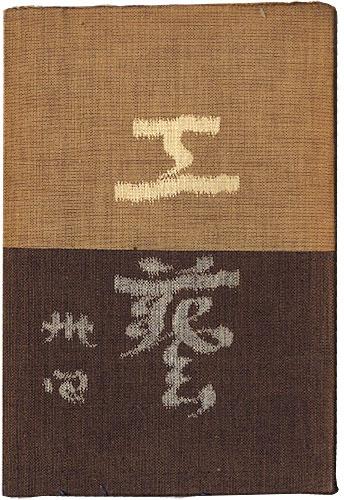 「民藝運動機関誌 工藝 第34号」/