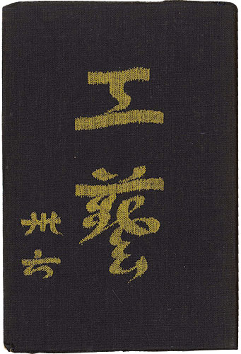 「民藝運動機関誌 工藝 第36号」/