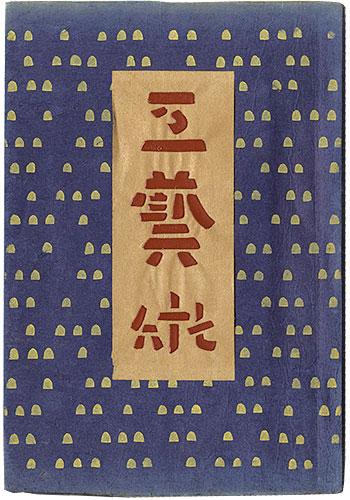 「民藝運動機関誌 工藝 第76号」/