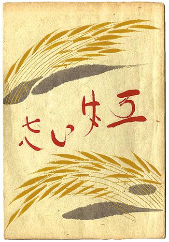 「民藝運動機関誌 工藝 第78号」/