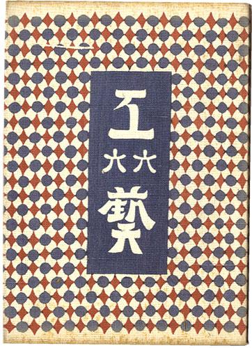 「民藝運動機関誌 工藝 第66号」/