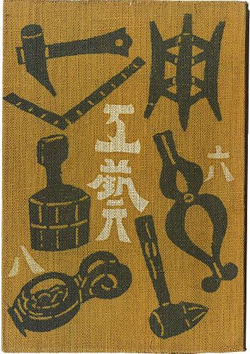 「民藝運動機関誌 工藝 第68号」/