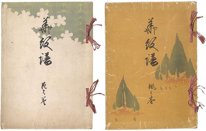 津田青楓「華紋譜 楓の巻・花の巻」/