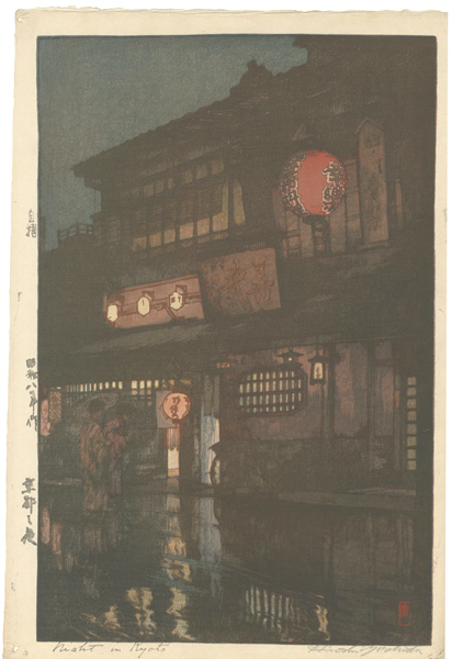 吉田博「京都之夜」/