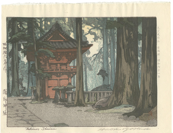 吉田博「瀧尾神社」/