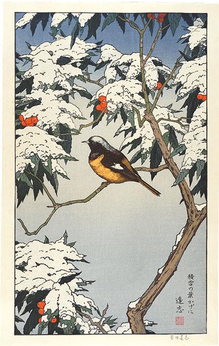 吉田遠志「積雪の葉かげに」/