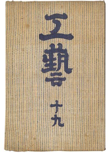 「民藝運動機関誌 工藝 第19号」/