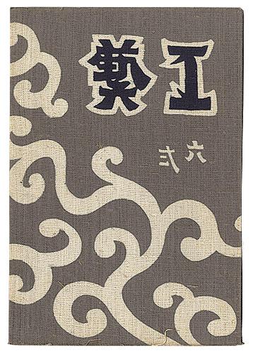 「民藝運動機関誌 工藝 第62号」/