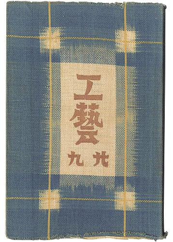 「民藝運動機関誌 工藝 第29号」/