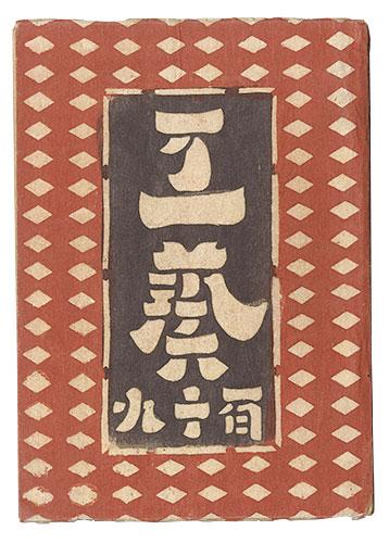 「民藝運動機関誌 工藝 第119号」/