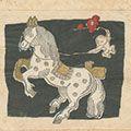 武井武雄「馬」