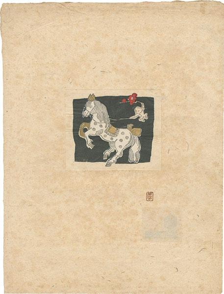 武井武雄「馬」/