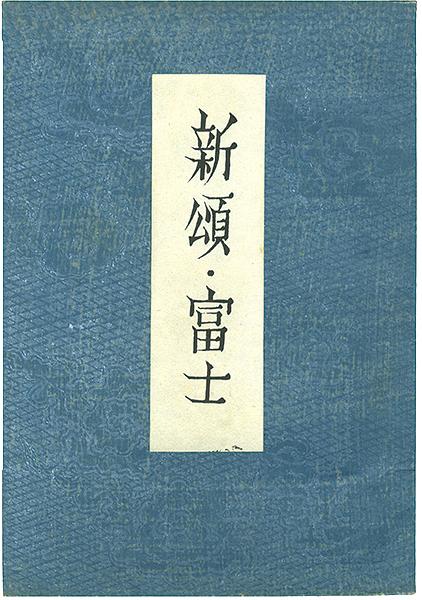 「歌集 新頌・富士」前田夕暮/