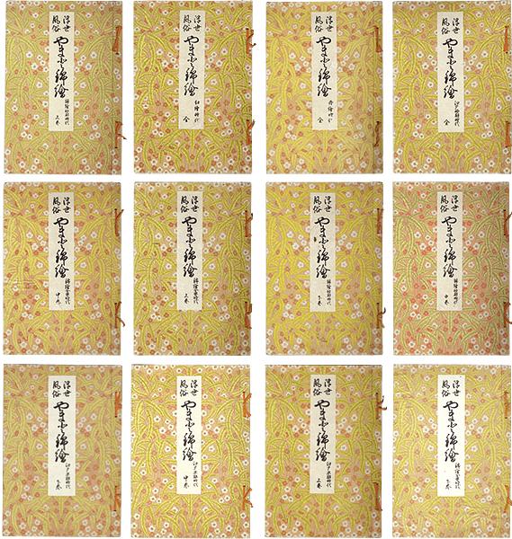 「浮世絵風俗 やまと錦絵」橋口五葉編/鏑木清方賛助/