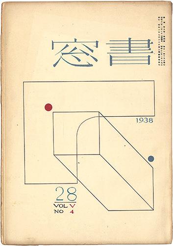 「書窓 第5巻4号 創作蔵書票特集」恩地孝四郎編/