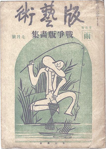 「版藝術 第16号 戦争版画集 雨の号」/