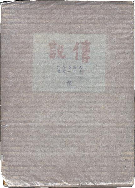 「傳説」火野葦平/