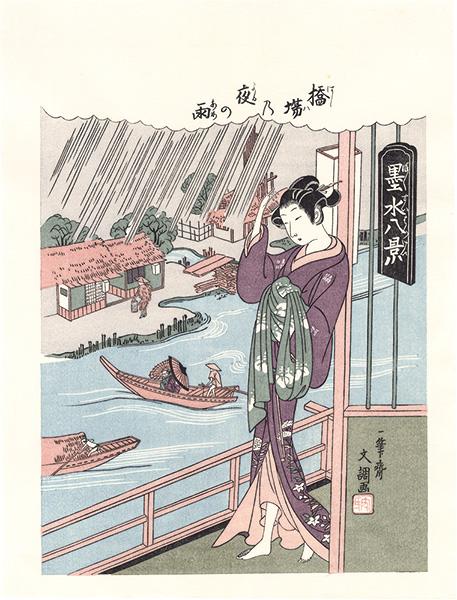 文調「墨水八景 橋場の夜の雨【復刻版】 」/