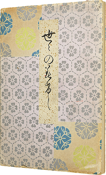 「世々のみけし」江馬務 宇都宮誠太郎/