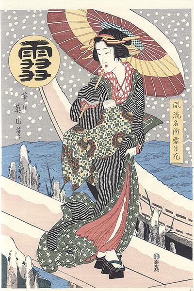 英山「風流名所雪月花 雪【復刻版】」/