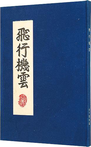 「版画と散文詩 飛行機雲」宮下登喜雄/