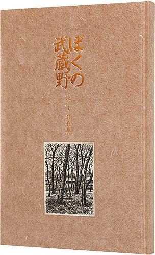 「ぼくの武蔵野」宮下登喜雄/