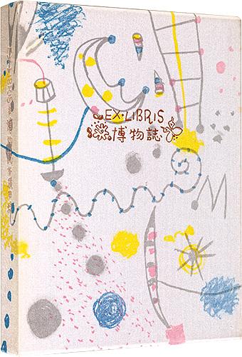 横田稔「EX・LIBRIS 博物誌」/