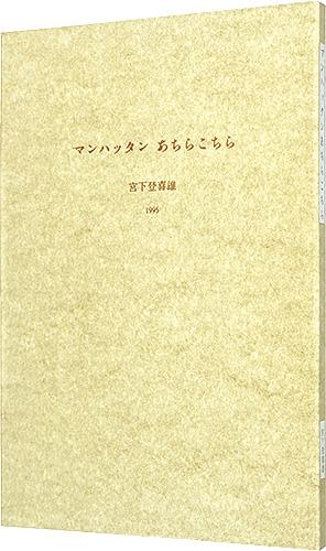 「マンハッタンあちらこちら」宮下登喜雄/