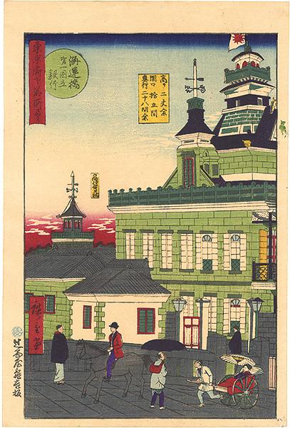 広重三代「東京府下名所尽 海運橋 第一国立銀行」/